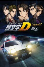 新劇場版 頭文字D Legend2 -闘走- CDA