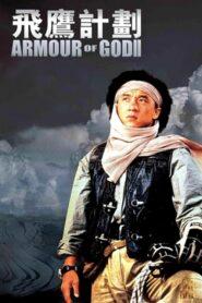 Zbroja Boga 2: Operacja Kondor CDA