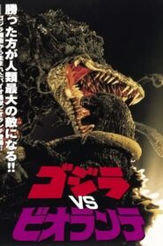 Godzilla kontra Biollante CDA