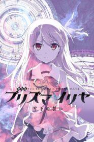 劇場版 Fate/kaleid liner プリズマ☆イリヤ 雪下の誓い CDA