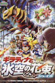 Pokemon: Giratina i Strażnik Nieba CDA