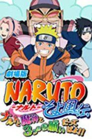 劇場版NARUTO -ナルト- そよ風伝 ナルトと魔神と3つのお願いだってばよ!! CDA