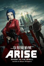 攻殻機動隊ARISE border: 2 Ghost Whispers CDA
