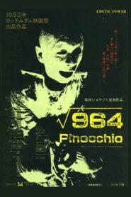 ピノキオ√964 CDA