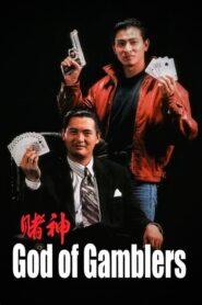 God of Gamblers CDA