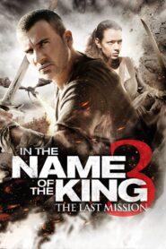 W imię króla 3: Ostatnia misja CDA